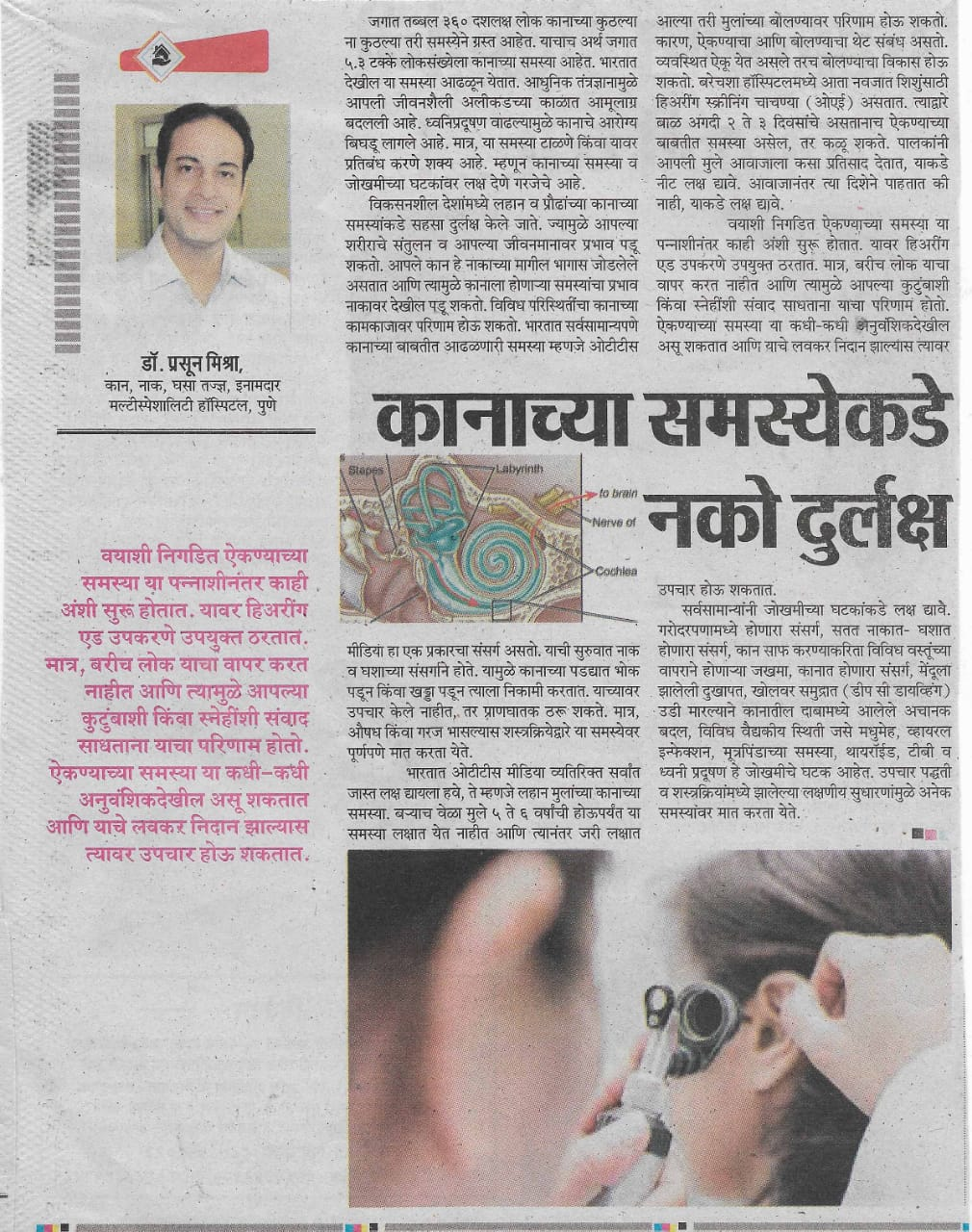 Hearing Problems & its Solution by Dr Prasun Mishra|Anvi ENT and Thyroid CLINIC|Market Yard Road,Pune